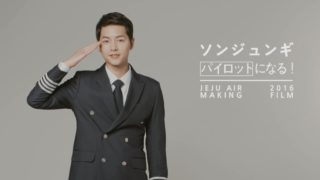 韓流俳優:ソン・ジュンギ(송중기)とは?