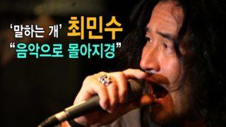 韓流俳優:チェ・ミンス(최민수)とは?