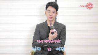 韓流俳優:チョン・ヘイン(정해인)とは?