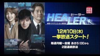 韓流ドラマ:ヒーラー~最高の恋人~(힐러)とは?