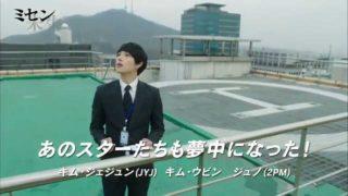 韓流ドラマ:ミセン~未生~(미생)とは?