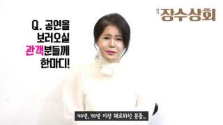 韓流俳優:キム・ジスク(김지숙)とは?