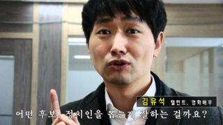 韓流俳優:キム・ユソク(김유석)とは?